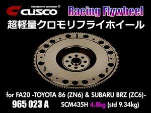 Cusco Lightweight Flywheel - 4.8kg - BRZ / FRS / GT86